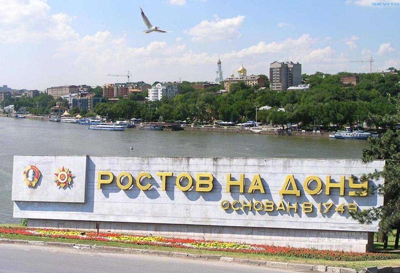 gey-obyavleniya-rostovskaya-oblast