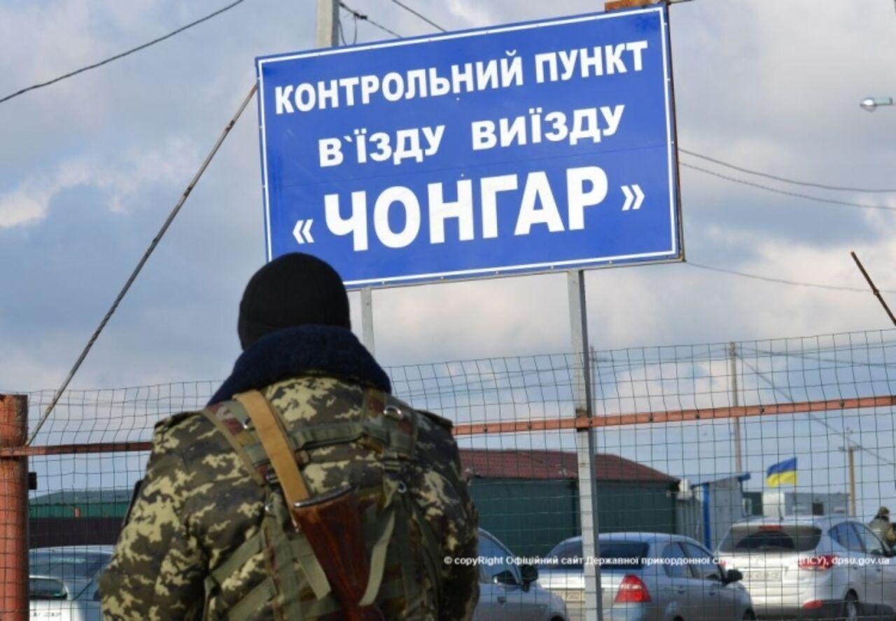 Награнице сКрымом схвачен предприимчивый украинец