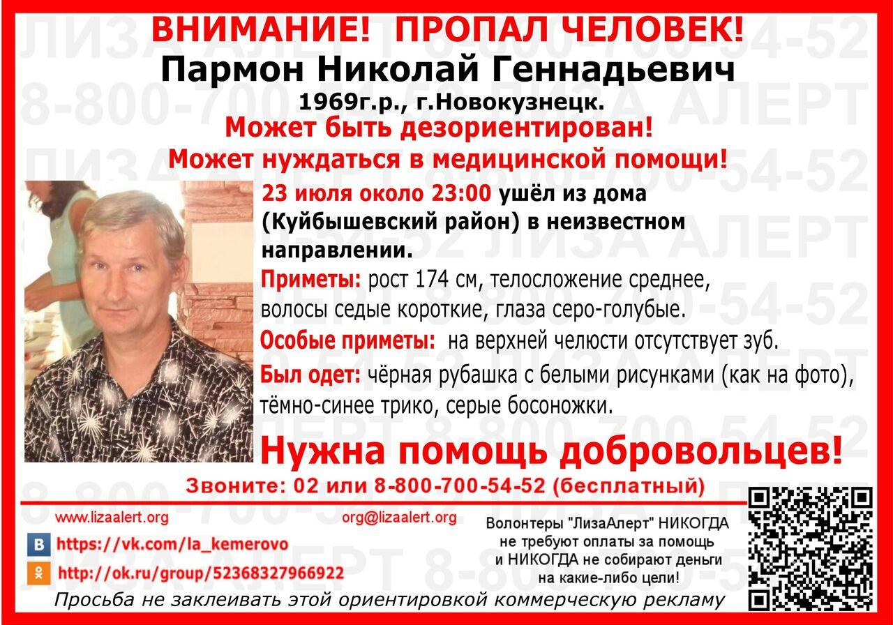 ВКузбассе разыскивают пропавшего 47-летнего мужчину