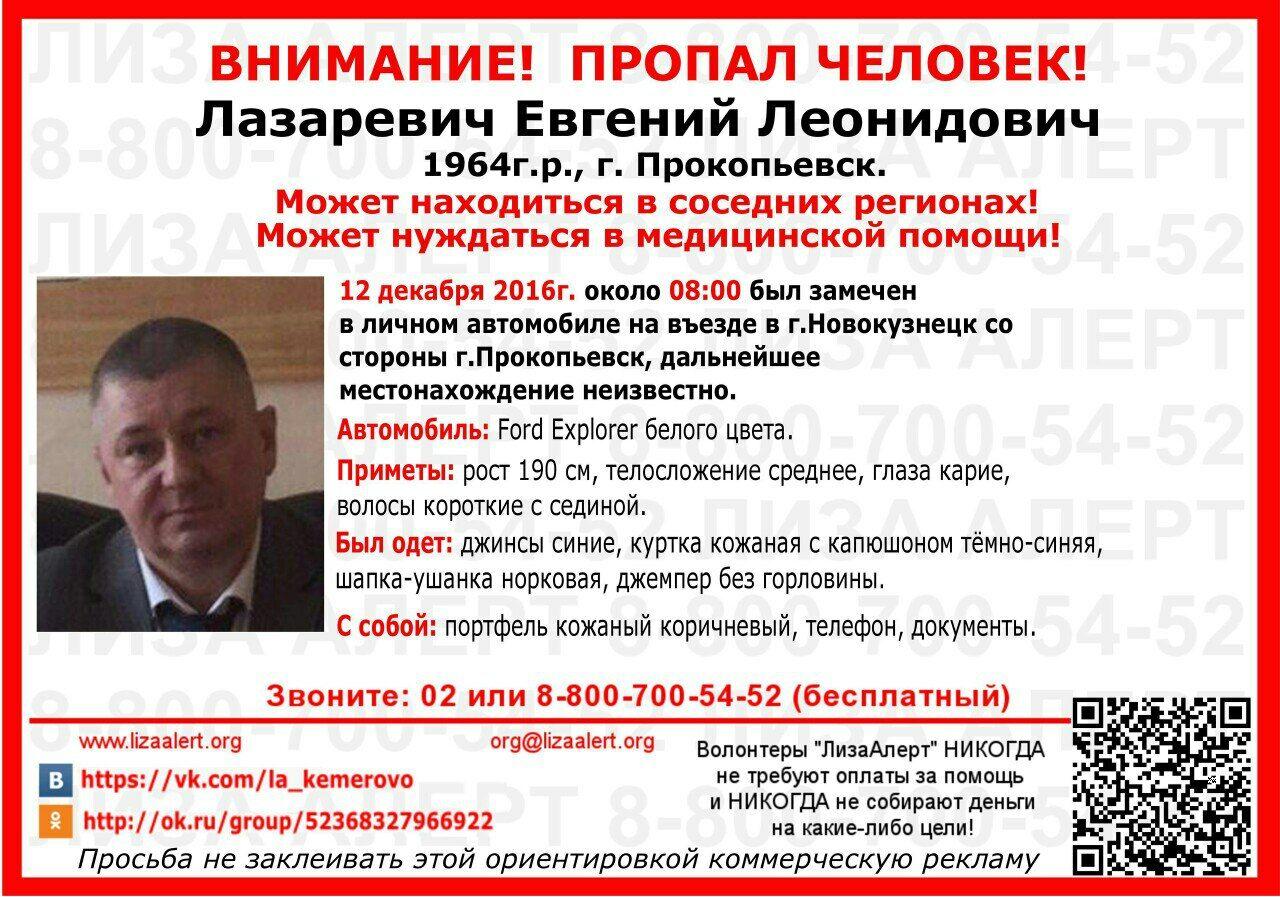 ВКузбассе без вести пропал мужчина