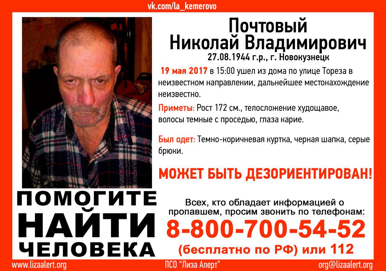 ВКузбассе ищут 72-летнего пенсионера сфонарём