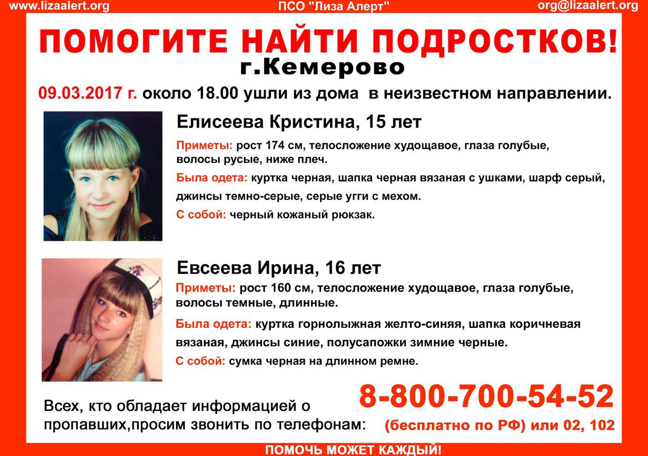 ВКемерове продолжают искать пропавших девочек-подростков