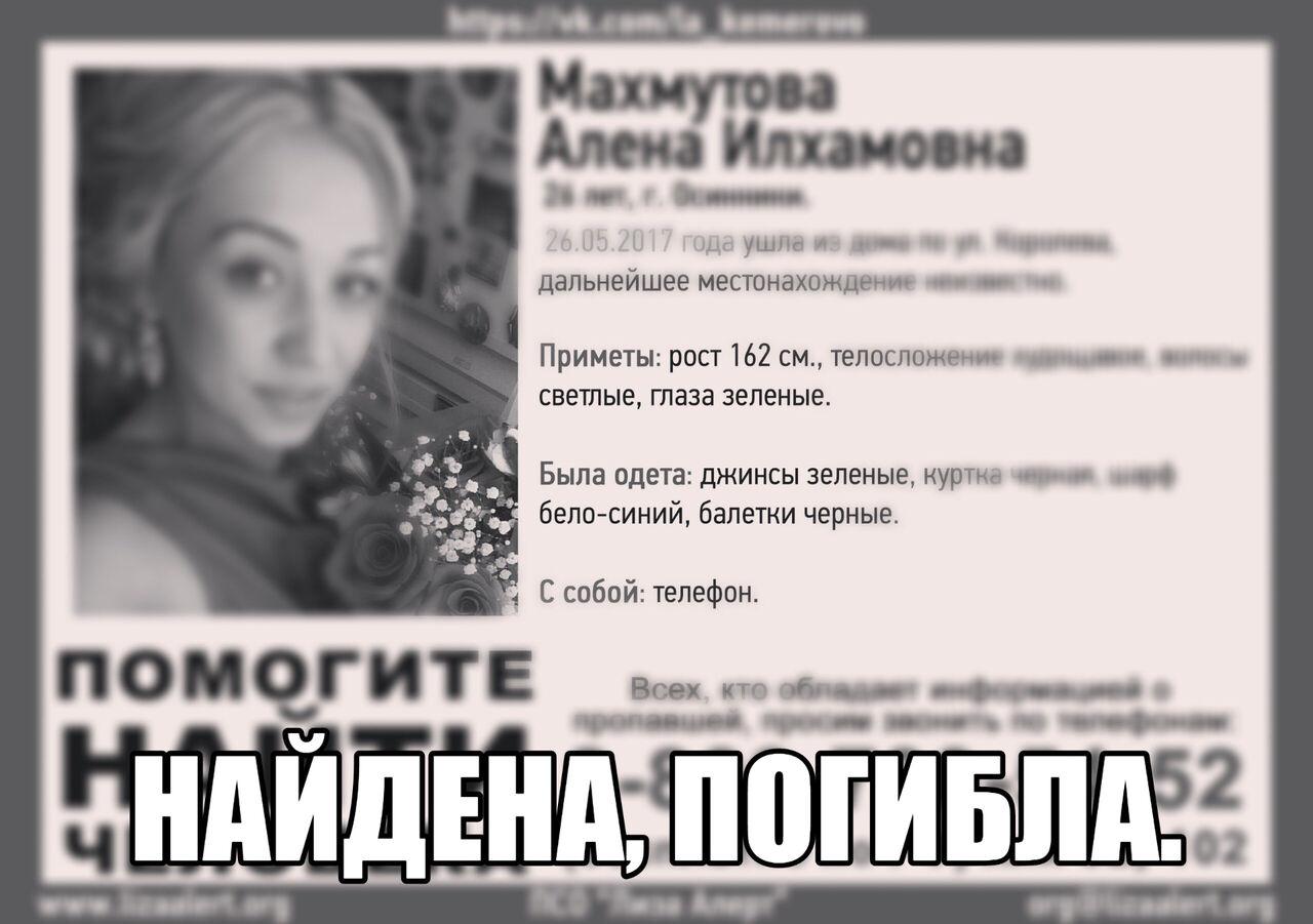 Пропавшая вКузбассе девушка была найдена мёртвой