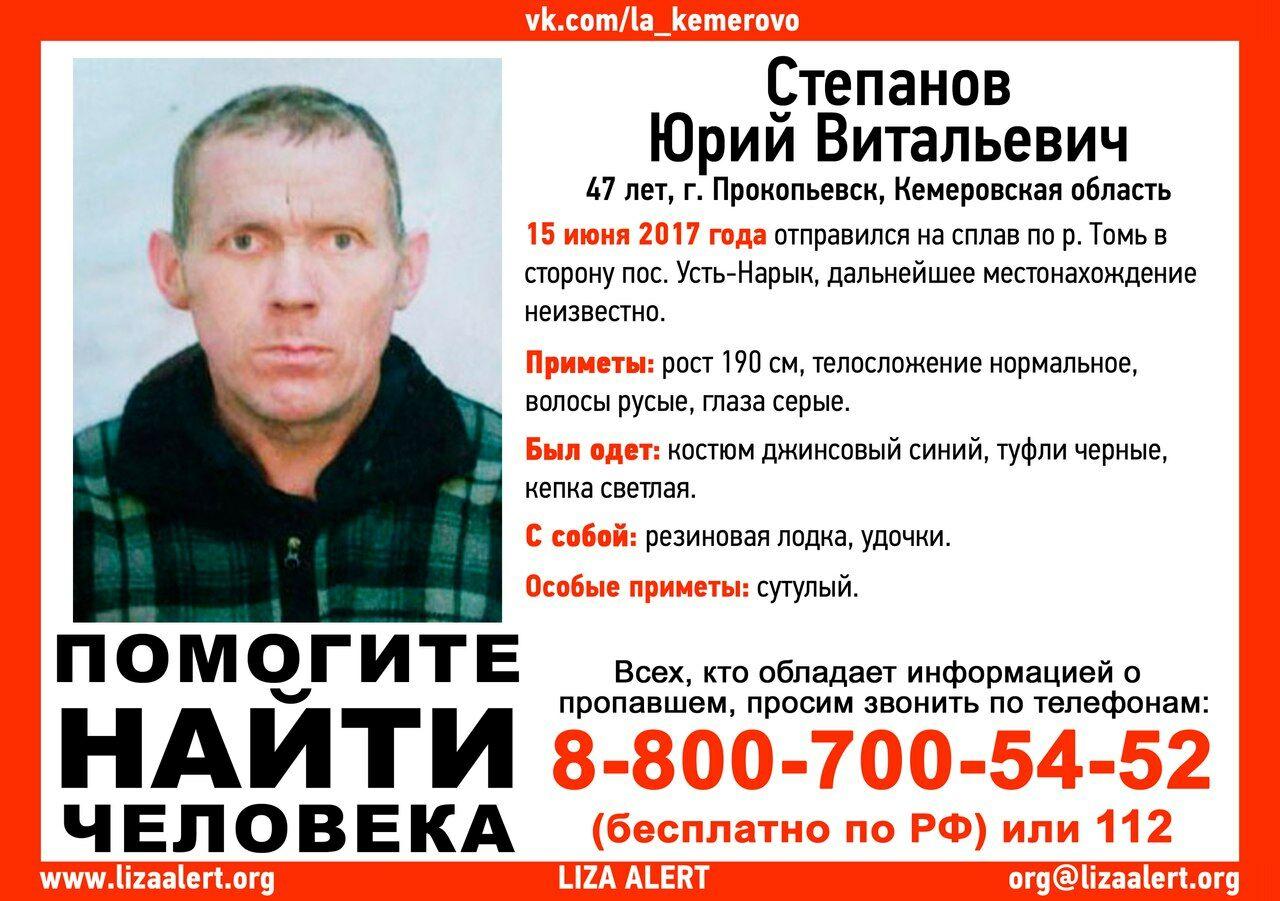 Прокопчанин ушел насплав пореке Томь ипропал