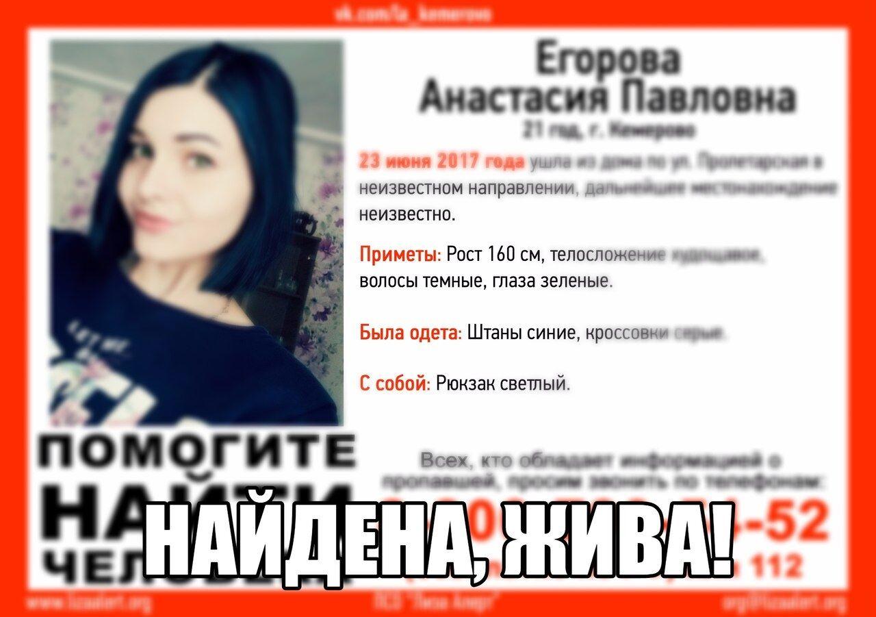 ВКемерове разыскивают 24-летнего молодого человека