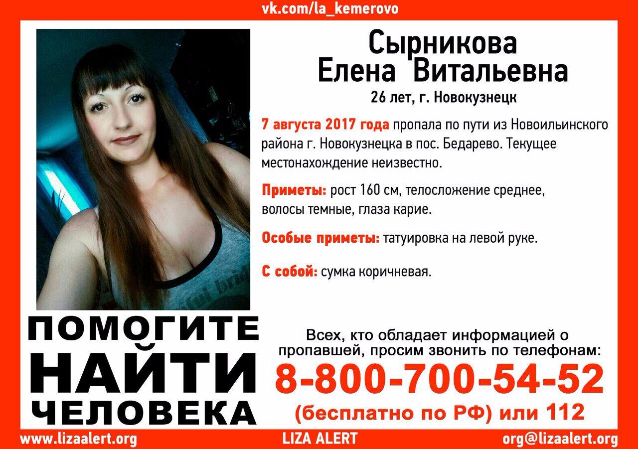 Молодая девушка статуировкой наруке без вести пропала вКемеровской области