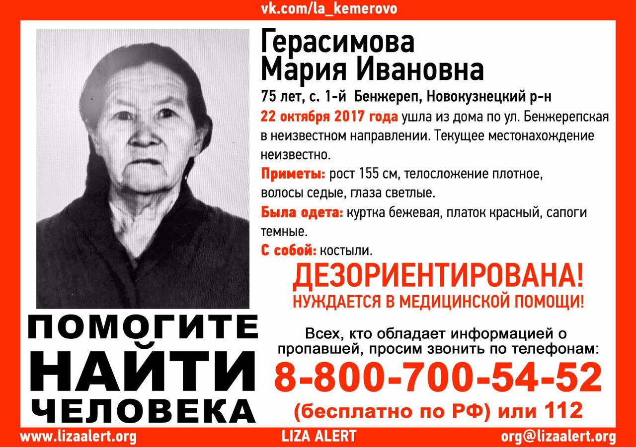 ВКузбассе пропала 75-летняя женщина