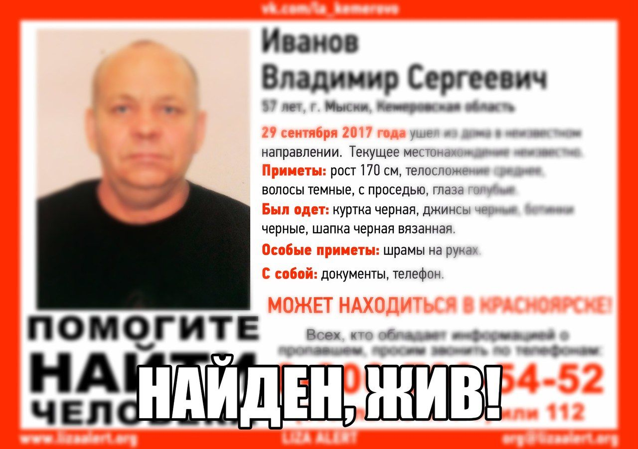 Найден гражданин города Мыски, пропавший месяц назад