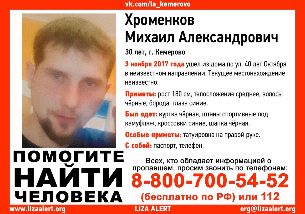 ВКемерове при загадочных обстоятельствах пропал 30-летний мужчина