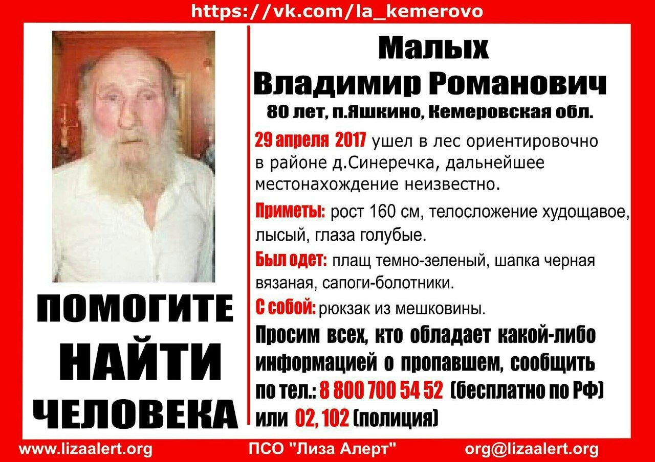 ВКемеровской области разыскивают пропавшего влесу пенсионера