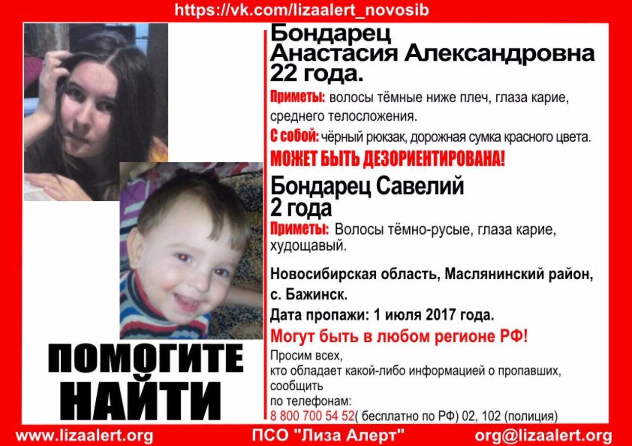 Под Новосибирском пропала больная шизофренией мать иеедвухлетний сын