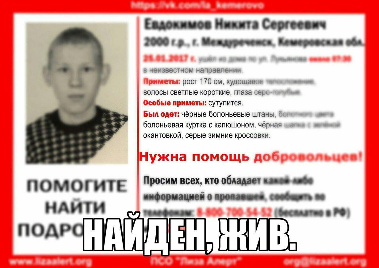 ВКузбассе пропал 16-летний ребенок