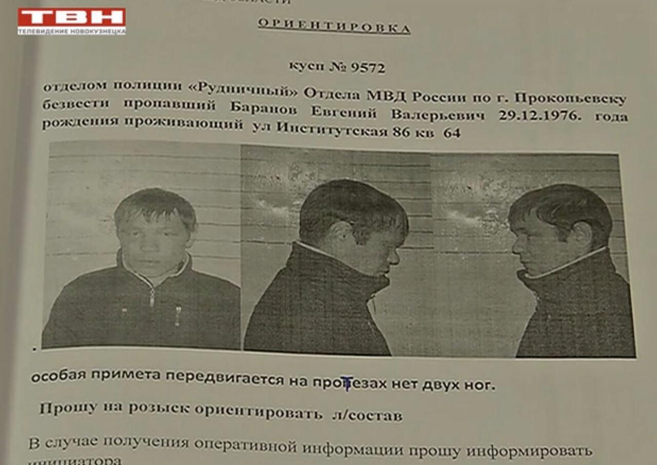 Насвалке вПрокопьевске отыскали труп пропавшего инвалида
