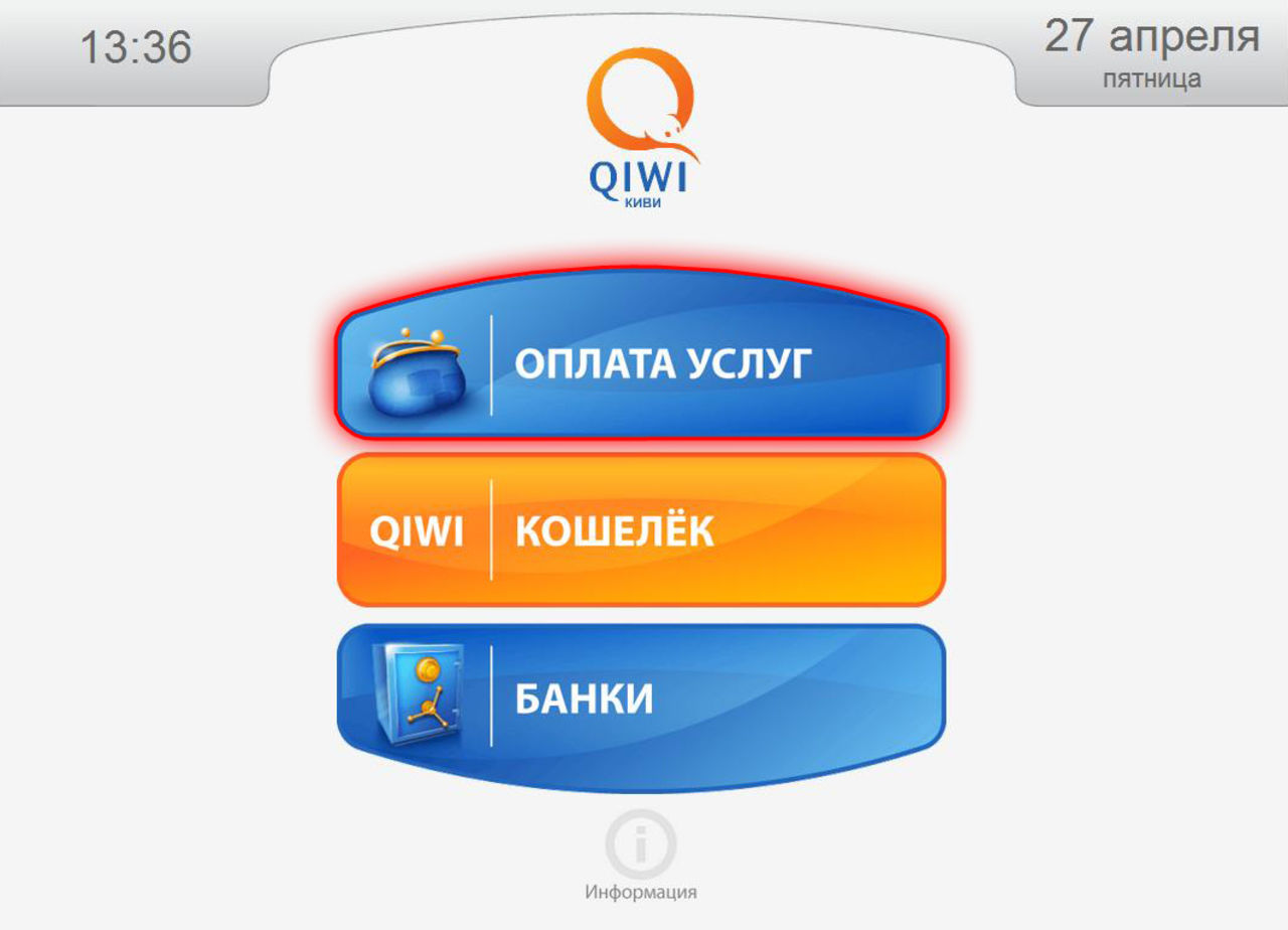 ВУкраинском государстве запретили 4 платежные системы