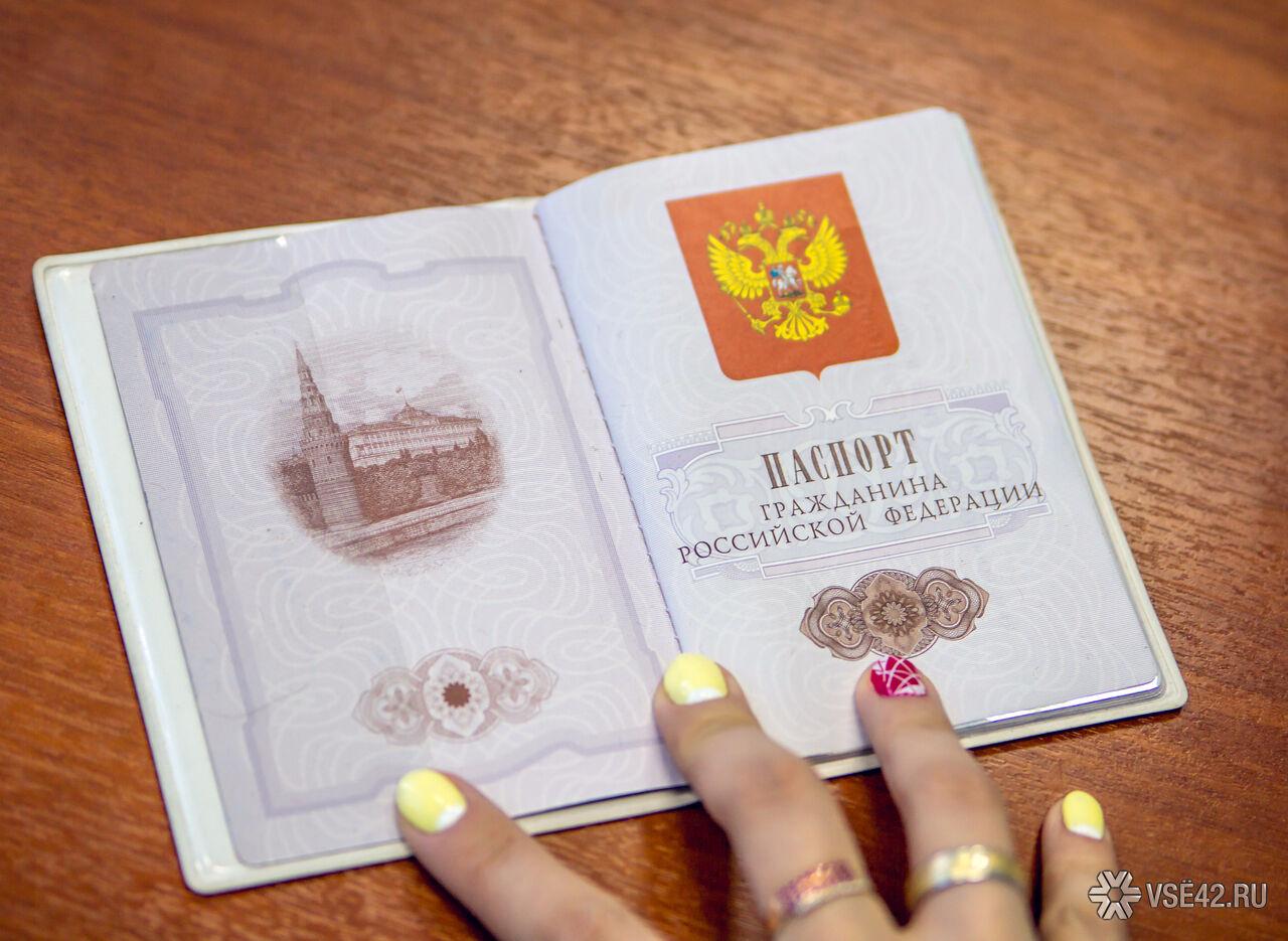 Кемеровчанка потеряла наместе правонарушения паспорт— Провал года