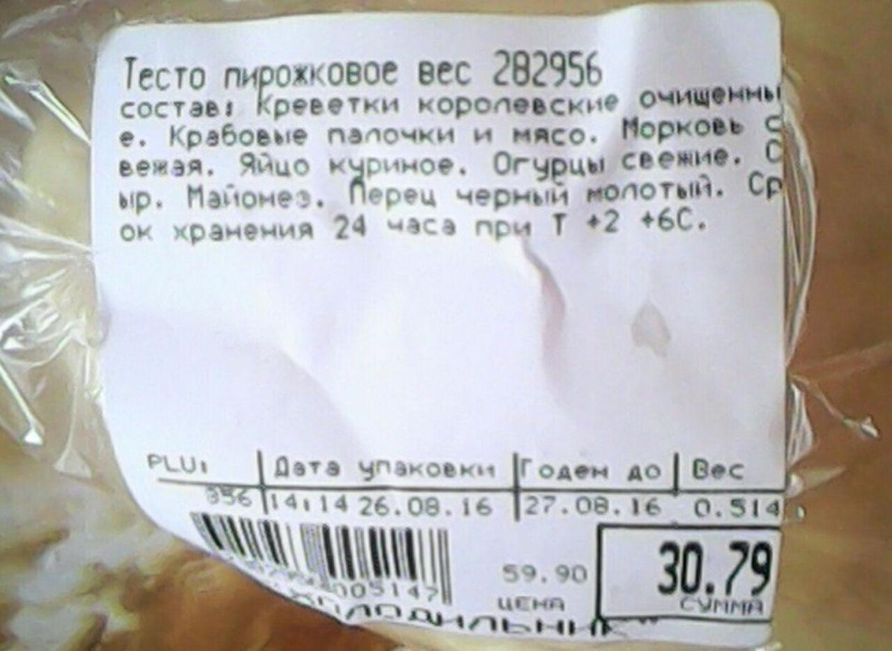 ВНовокузнецке реализуют тесто изкоролевских креветок иморкови