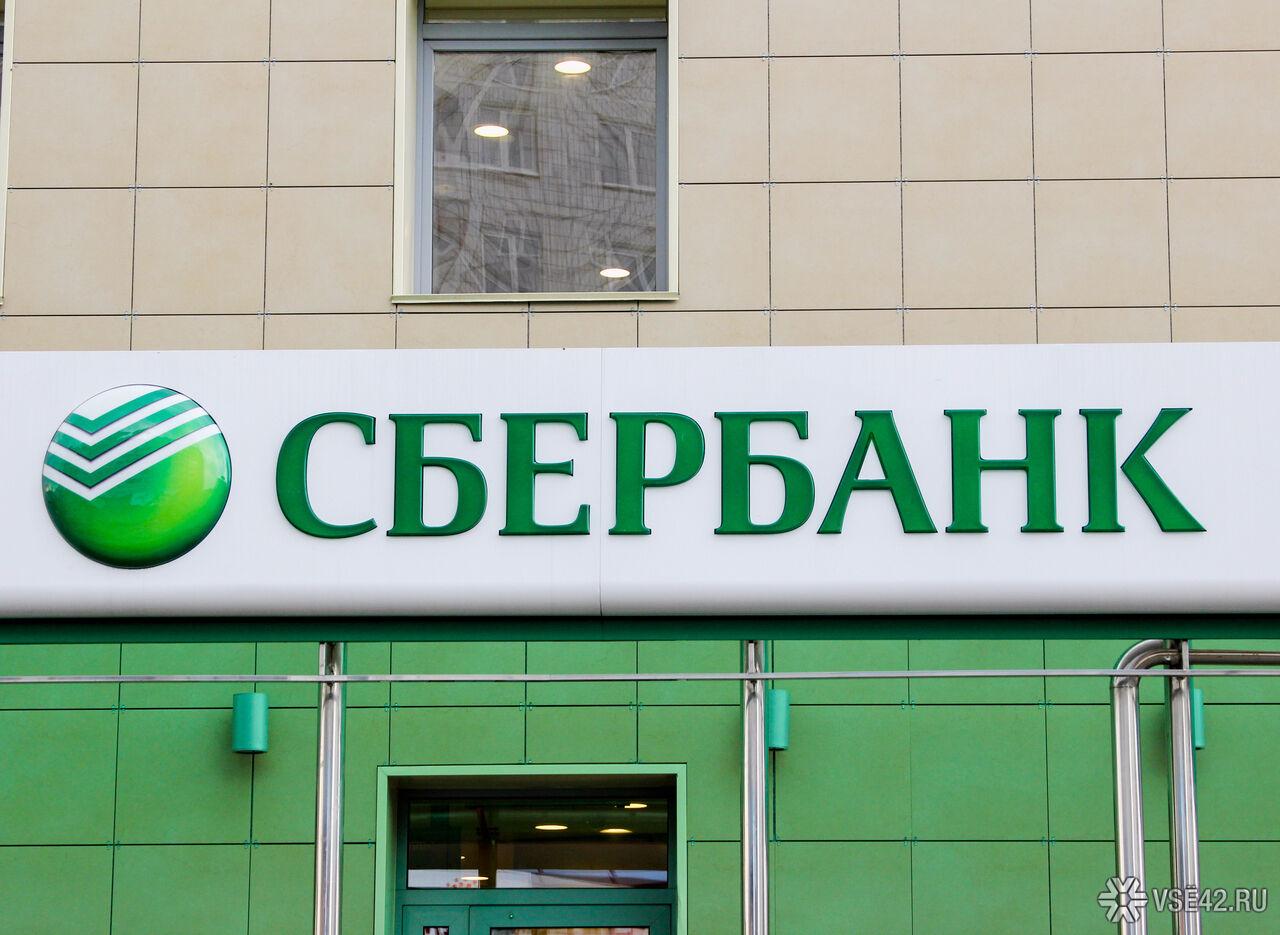 Сберегательный банк сказал омассовых атаках