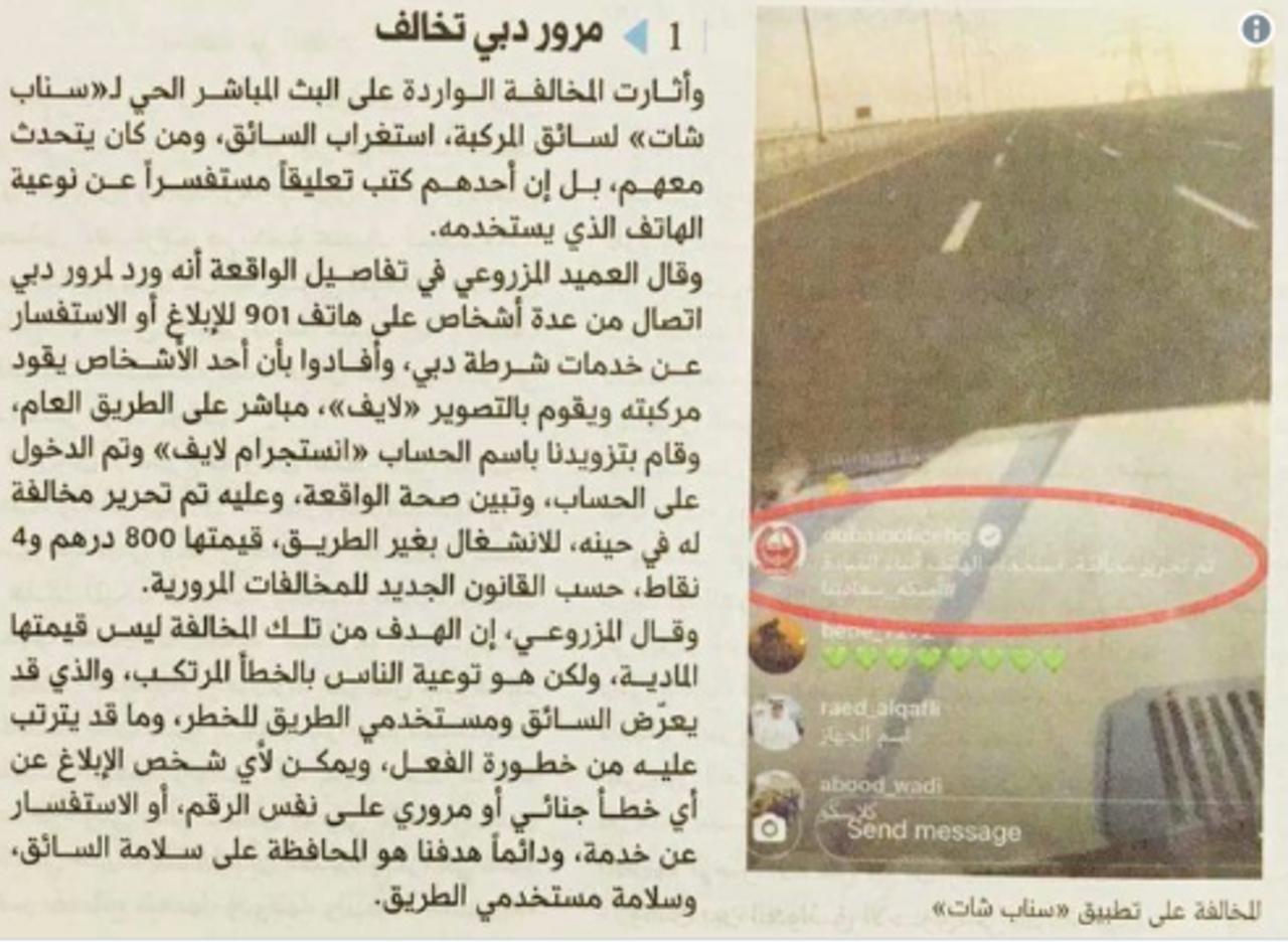 Милиция Дубая оштрафовала водителя вкомментариях кInstagram-записи