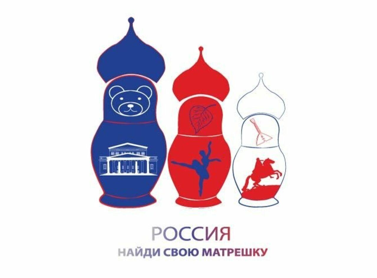 В Российской Федерации создадут единый туристический бренд