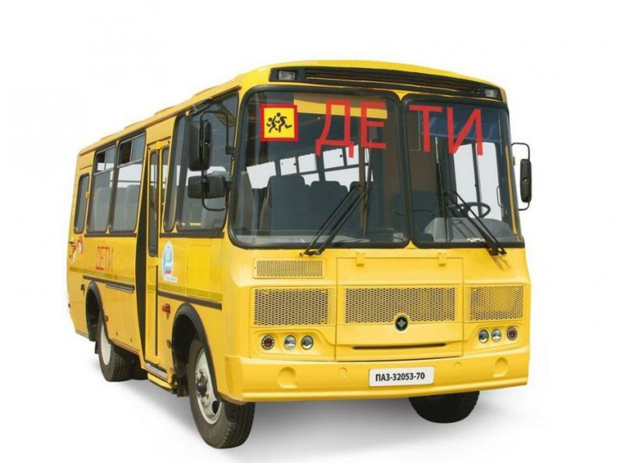 Кузбасские школы получили новые безопасные автобусы