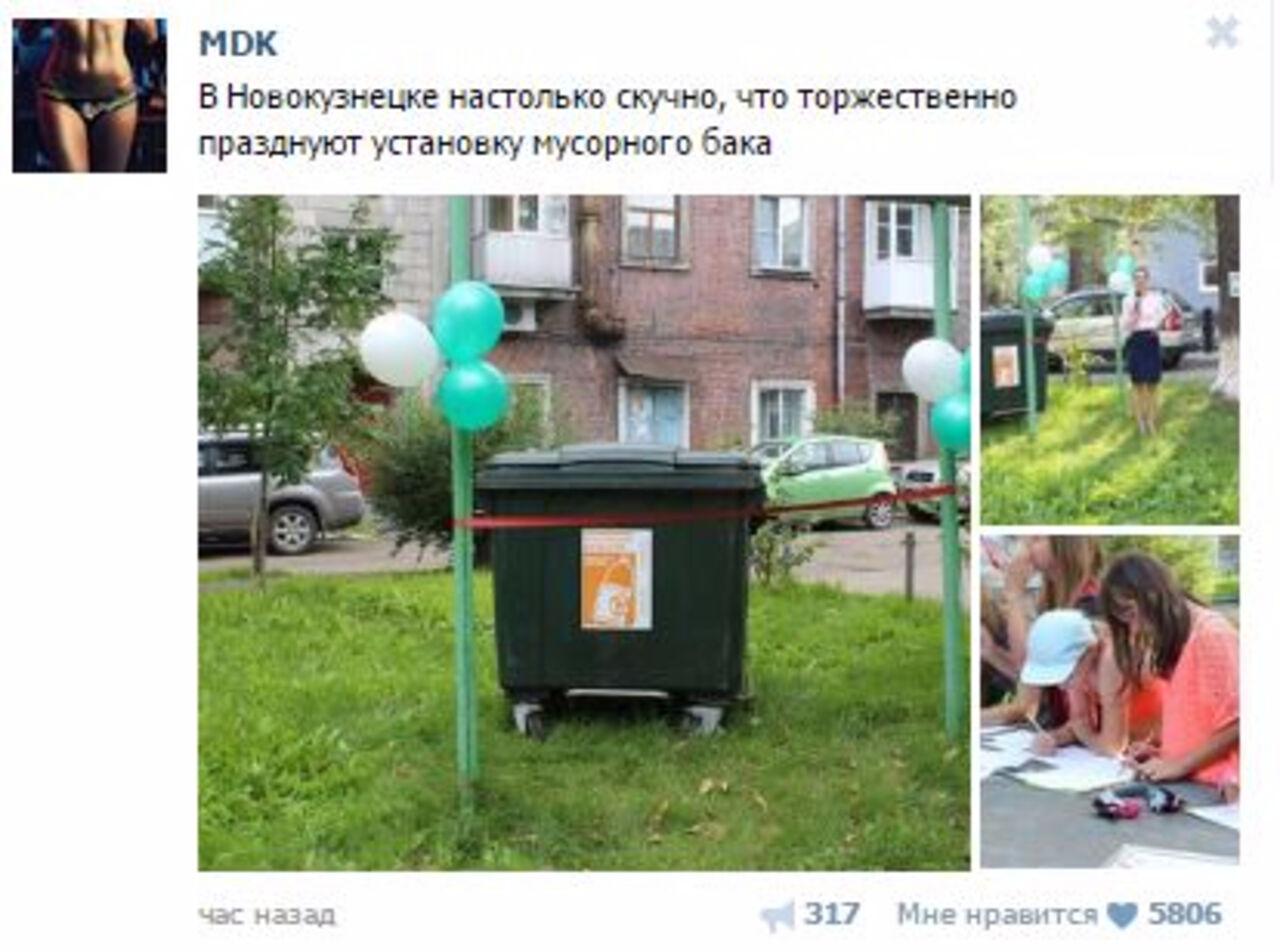 Показываем, как прошло праздничное открытие мусорного бака вНовокузнецке