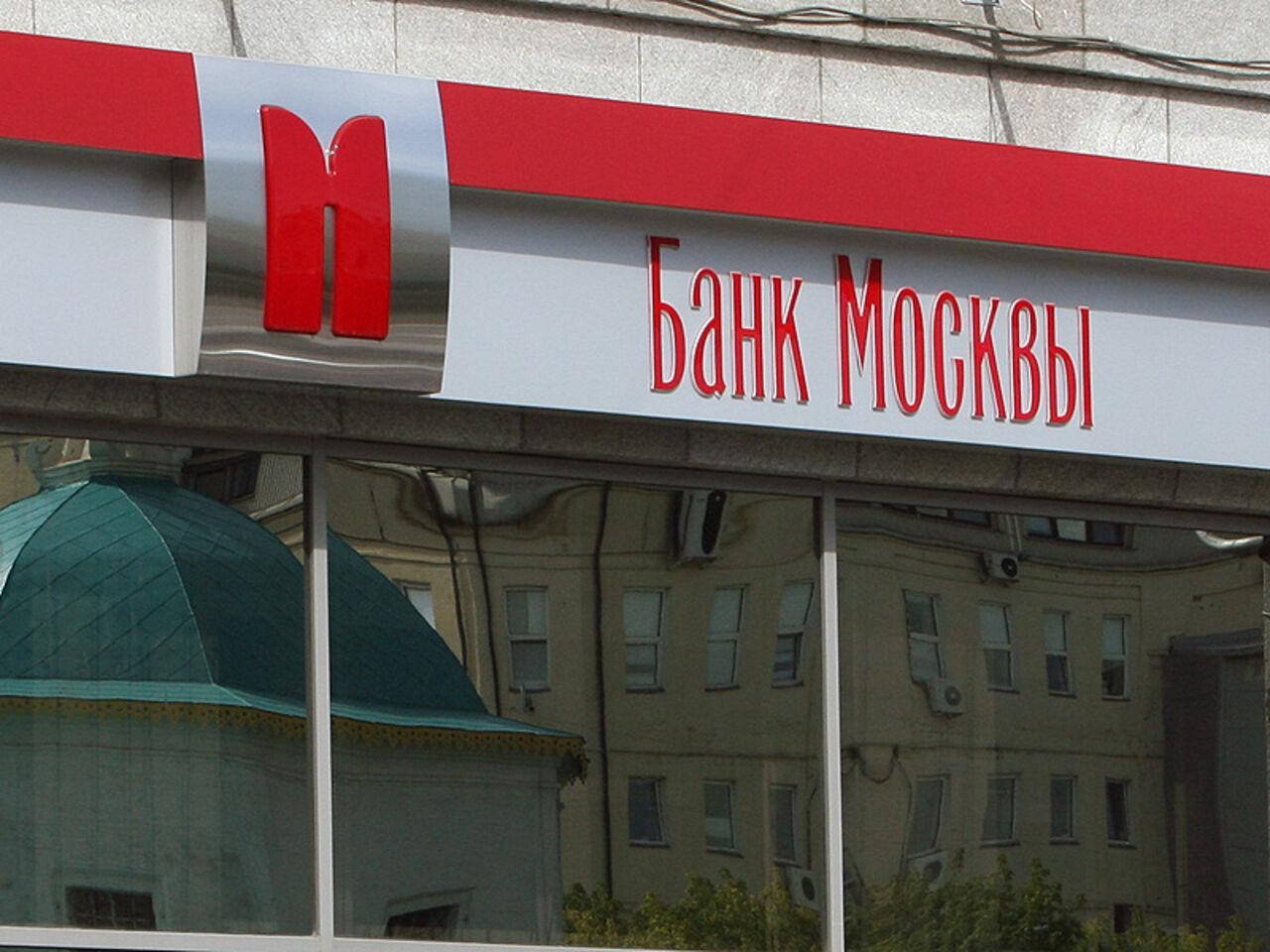 Банк москвы ru 29 фотография