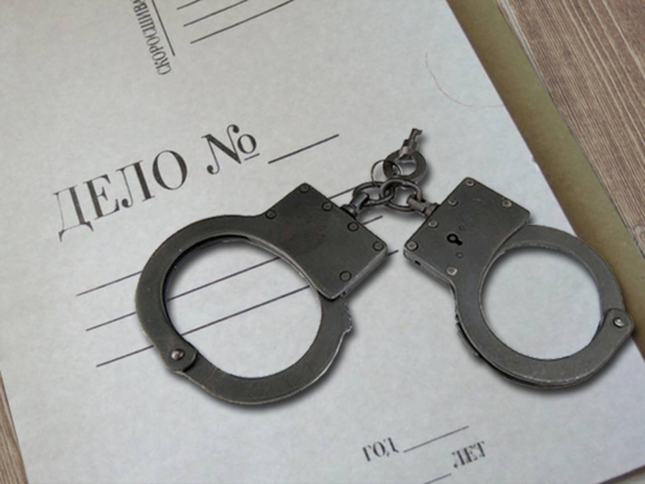 Участник группового изнасилования арестован вКузбассе после 18 лет розыска