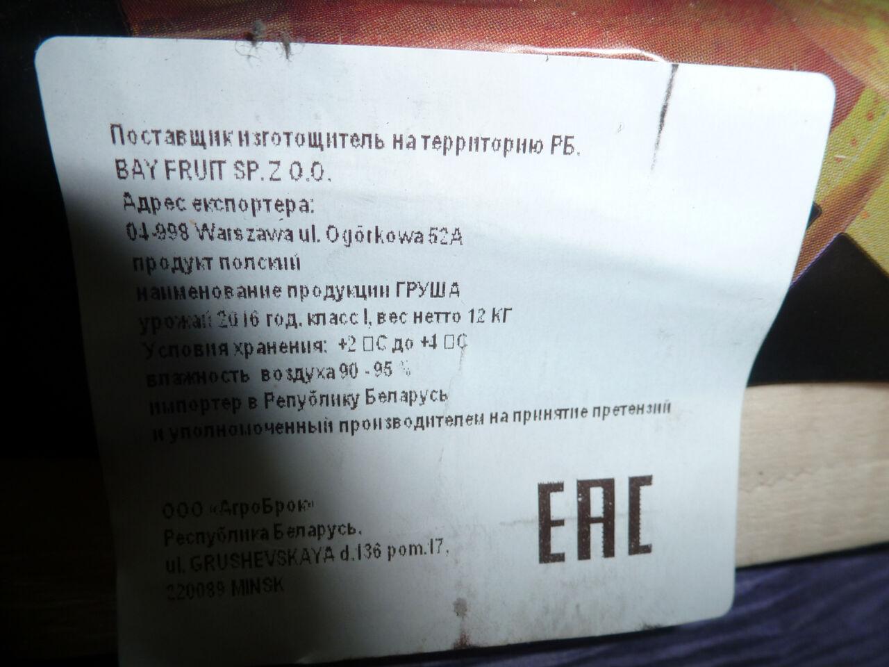 Томский Россельхознадзор уничтожил 42кг санкционных груш