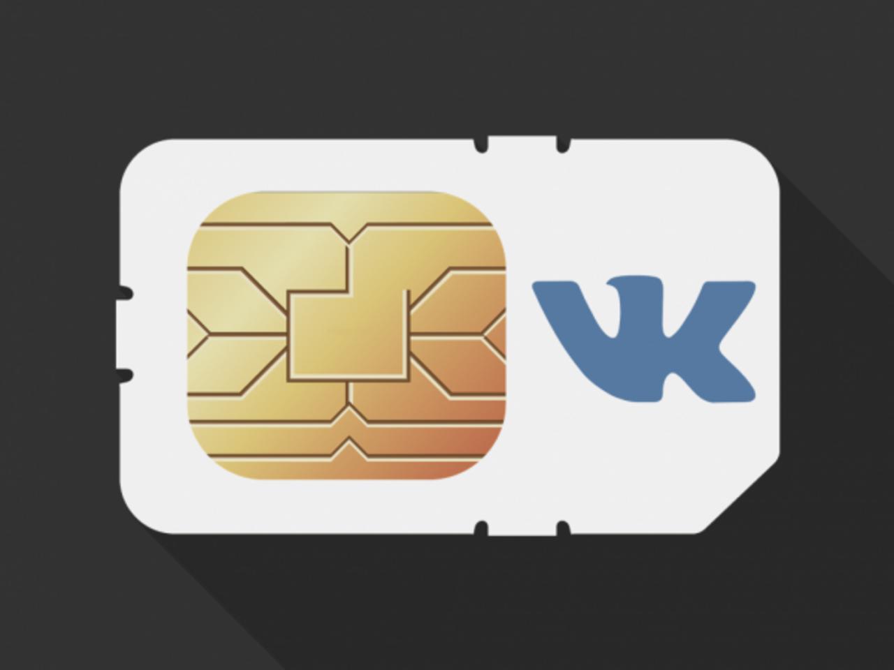 'ВКонтакте может запустить виртуального оператора связи в июле 2017 года