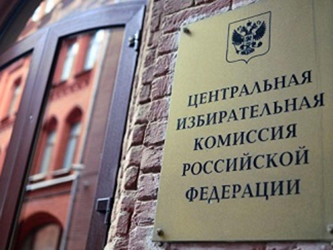ЦИК: подавшие документы для регистрации еще несчитаются претендентами навыборах