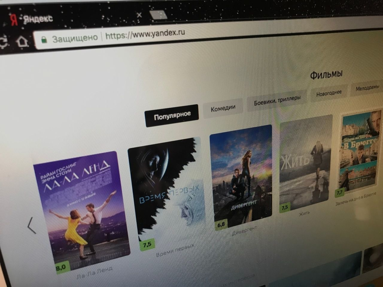 'Яндекс в начале 2018 года добавил страницу поиска фильмы и сериалы компания закупила лицензии на показ нескольких тысяч