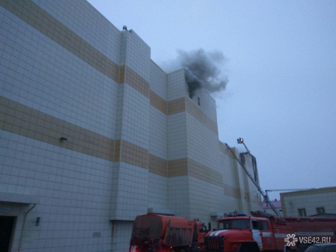 Пофакту смертоносного  пожара вТЦ «Зимняя вишня» назначена проверка