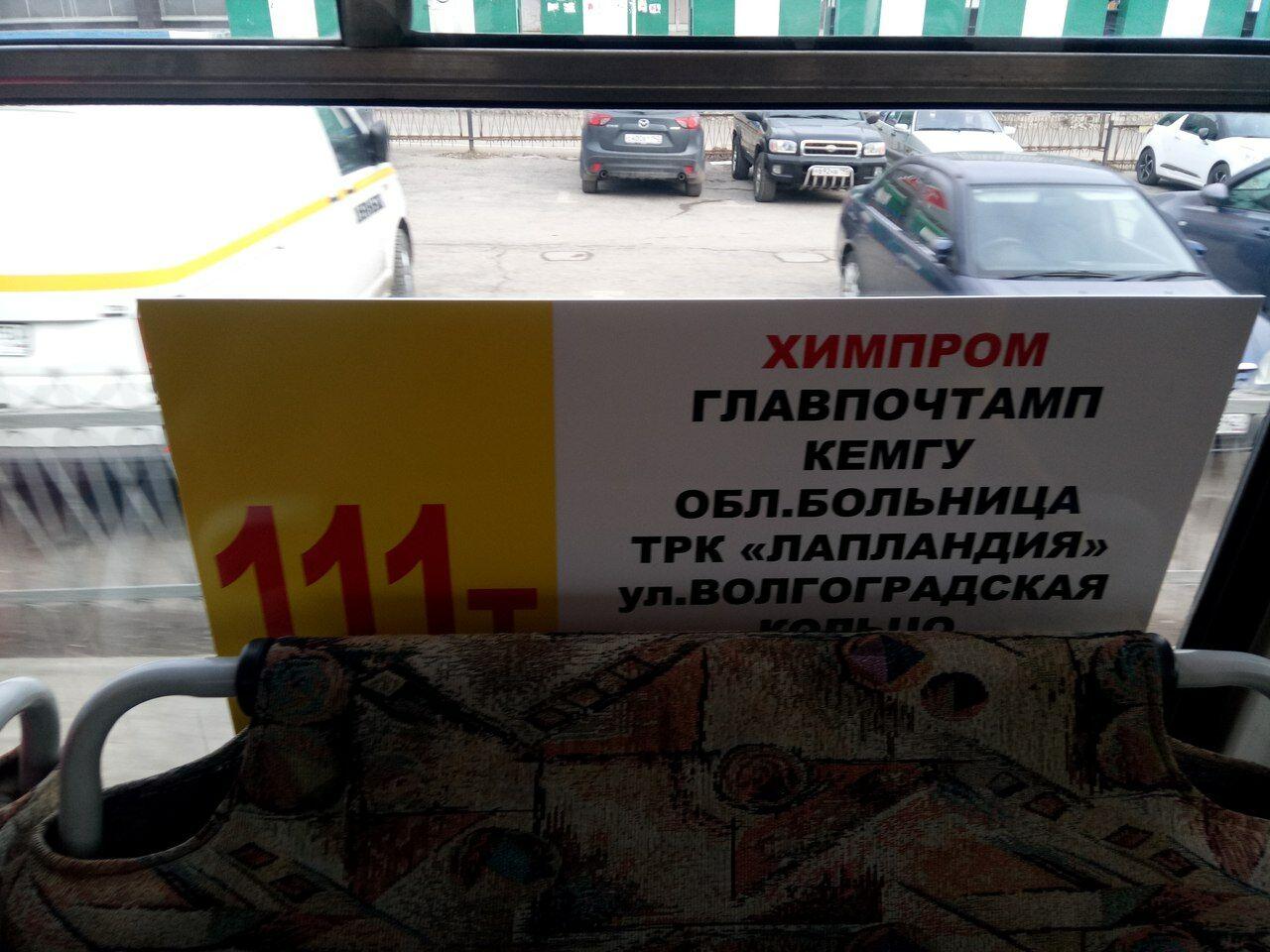 ВКемерове изменился номер у известного маршрутного автобуса
