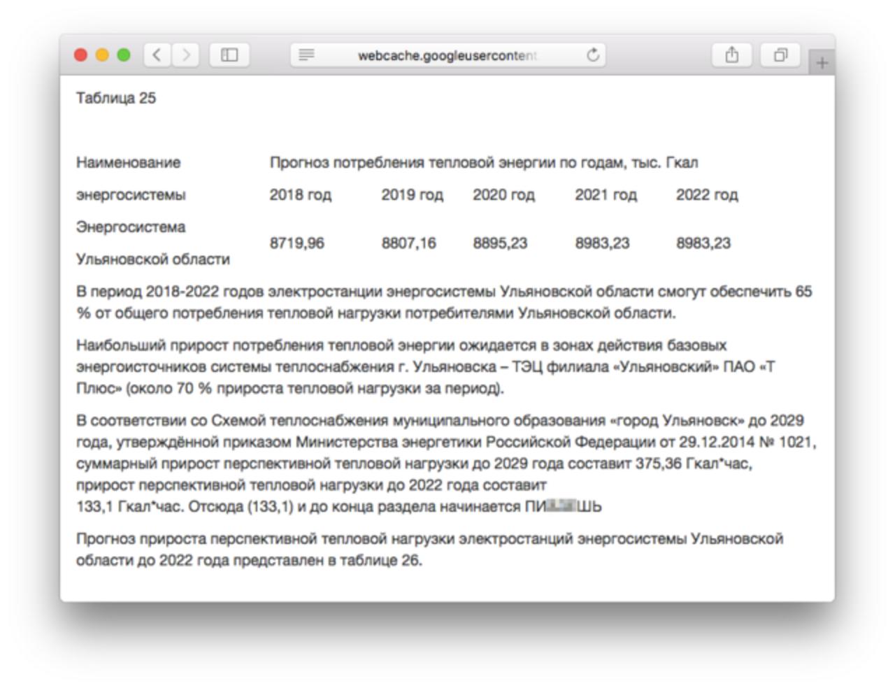 Насайте ульяновского руководства  появилось нецензурное слово