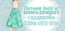 Летние look'и: варианты для модного гардероба сезона «Лето-2015»