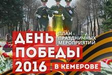 День Победы – 2016 в Кемерове: план праздничных мероприятий