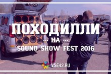 ПОХОДИЛЛИ на SOUND SHOW FEST 2016