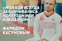 «Мои бои всегда заканчивались нокаутом или нокдауном»: интервью с Фаридом Касумовым