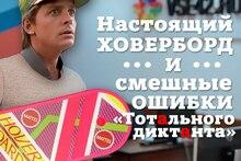 Новости VSE42.Ru: настоящий ховерборд и смешные ошибки «Тотального диктанта»