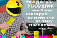 Новости VSE42.Ru: танцующий уборщик и конкурс логотипов на тему гомофобии