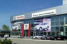 Распродажа в Тойота Центр Кемерово