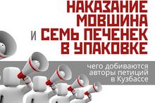 Наказание Мовшина и семь печенек в упаковке: чего добиваются авторы петиций в Кузбассе