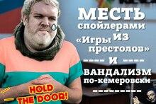 Новости VSE42.Ru: месть спойлерами из «Игры престолов» и вандализм по-кемеровски