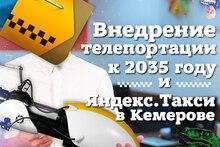 Новости VSE42.Ru: внедрение телепортации к 2035 году и Яндекс.Такси в Кемерове