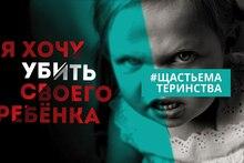 #щастьематеринства: Я хочу убить своего ребёнка