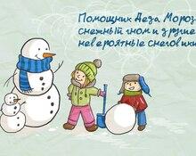 Помощник Деда Мороза, снежный гном и другие невероятные снеговики