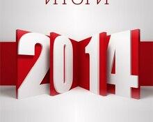 Лучшие из лучших: итоги 2014 года