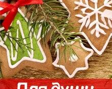 Для души, красоты и настроения: готовим подарки к Новому году