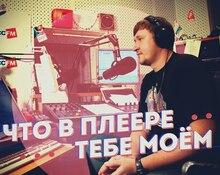 Что в плеере тебе моём: Андрей Финагин