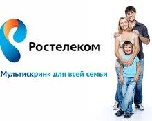 «Ростелеком»: «Мультискрин» для всей семьи
